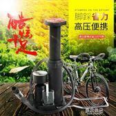 高壓打氣筒家用充籃球自行車電動摩托車便攜迷你腳踩式YYJ      原本良品