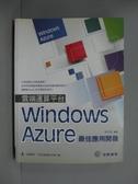 【書寶二手書T2/電腦_ZJU】雲端運算平台WindowsAzure最佳應用開發_徐子岩