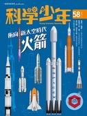 科學少年雜誌 11月號/2019 第58期:火箭──衝向新太空時代