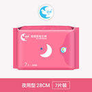 愛康衛生棉 - 夜用型【任選30包$1299】