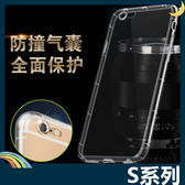 三星 Galaxy S7 Edge S8+ Plus 氣囊空壓殼 軟殼 加厚鏡頭防護 全包氣墊防摔 矽膠套 手機套 手機殼