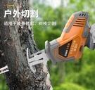 充電鋸 鋰電往復鋸充電式馬刀鋸多功能家用手持伐木切割木工手電鋸【快速出貨八折下殺】