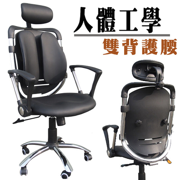 【IS空間美學】雙背護腰人體工學椅/辦公椅