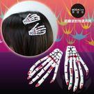 【摩達客】萬聖節派對演唱會頭飾-紅白帶血骷髏手髮夾髮飾(一組兩入)