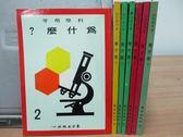 【書寶二手書T8/兒童文學_NOL】科學萌芽-為什麼_1~9冊間_共7本合售