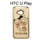 拉拉熊電鍍軟殼[美味]金 HTC U Play (5.2吋) 懶懶熊【San-X正版授權】