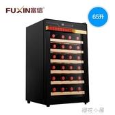 富信 JC-65SFW1 28支紅酒櫃 恒溫酒櫃 雪茄櫃 冷藏櫃 茶葉櫃冰吧『櫻花小屋』