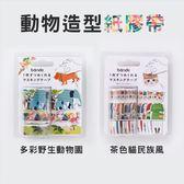 日本 Bande 紙膠帶貼紙 動物造型 兩款可選 多彩野生動物園/茶色貓民族風(3入/盒)-DL【K4005510】