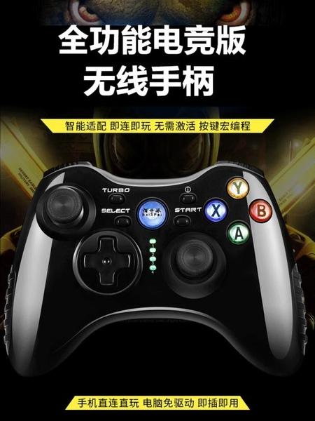 遊戲手柄pc電腦版使命召喚和平精英吃雞神器外設手機電視家用無線藍牙一鍵