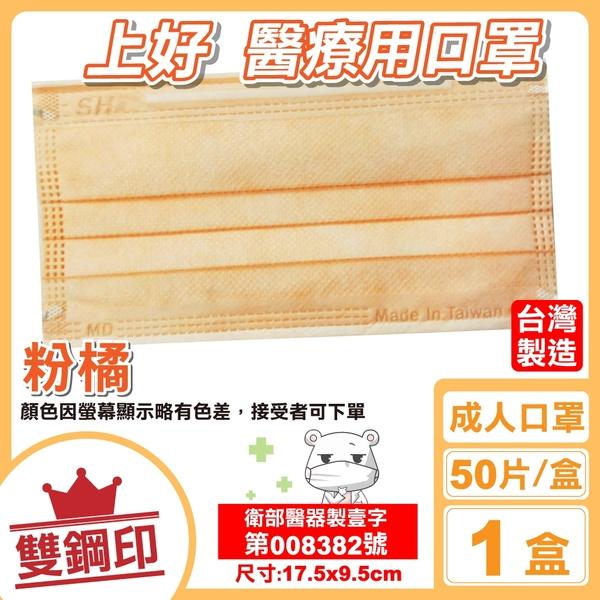 上好 雙鋼印 成人醫用口罩 (粉橘) 50入/盒 (台灣製 CNS14774) 專品藥局【2016339】
