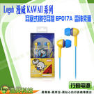 【含稅+免運+刷卡24期】Logah 漫威KAWAII系列耳塞式線控耳機EP017A 雷神索爾