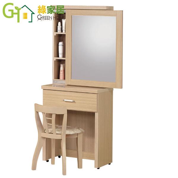 【綠家居】薇妮 白橡色2尺化妝台(含同系列化妝椅)