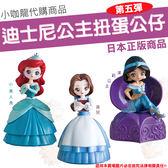 現貨 日本正版 全新 迪士尼 公主系列 扭蛋 扭蛋即公仔 第五彈 貝兒 茉莉公主 小美人魚 BANDAI 萬代