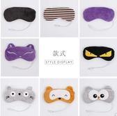 栩海蒸汽熱敷眼罩USB電加熱睡眠冰敷冰袋發熱去黑眼圈護眼袋定時