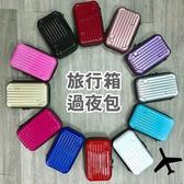 行李箱 過夜包 RIMOWA 相似款 長榮 EVA 硬殼 旅行包 盥洗包 收納 化妝包 【RB419】