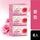 麗仕LUX柔嫩香皂-水嫩柔膚85g*6【愛買】