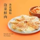 果貿吳媽家【泡菜鮮肉冰花鍋貼/1盒12入...