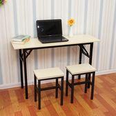 摺疊桌子辦公桌會議桌長條桌培訓桌簡易桌餐桌課桌電腦桌學習桌子wy 跨年鉅惠85折