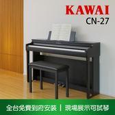 小叮噹的店-KAWAI CN-27 88鍵 滑蓋式電鋼琴 數位鋼琴 (送全配+升降椅+好禮包)