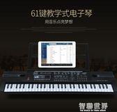 多功能電子琴男女孩兒童初學者61鍵鋼琴家用寶寶3-6-12歲音樂玩具igo 智聯世界