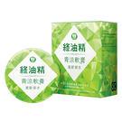 專品藥局 綠油精 青涼軟膏 13g (清新草本) 【2010720】