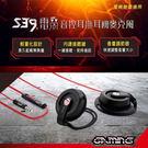 【鼎立資訊】E-books S39 電競 音控接聽 免持通話 耳掛式 耳機麥克風