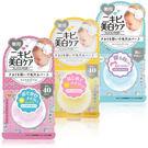 NARIS UP acmedica控油美白蜜粉餅4.5g (透明/自然/深膚) 3色 短效期【UR8D】