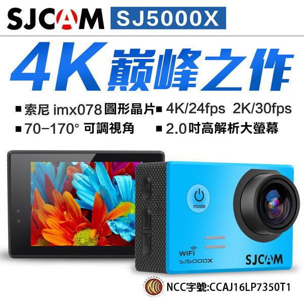 【SJCAM】SJ5000X Elite [運動攝影機、行車記錄器、贈品、4K 24fps、山狗]