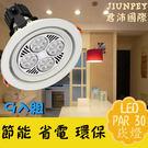 崁燈安裝 相同的 室內投射燈具  24w par30燈杯  (9入)起定