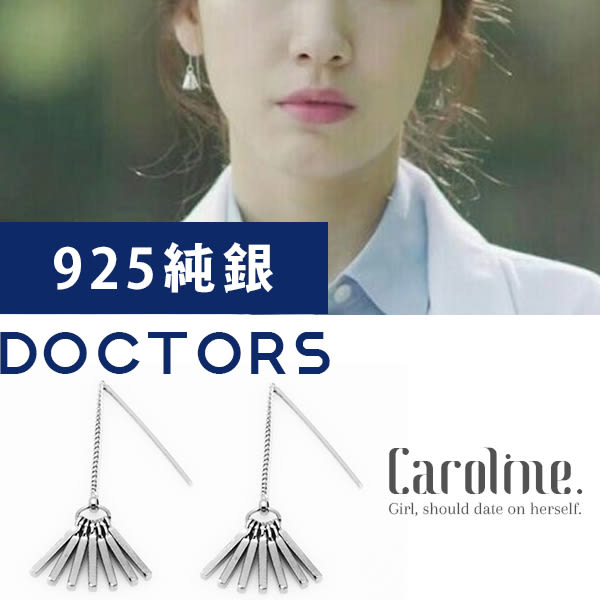 《Caroline》★925純銀【doctors】韓國熱門戲劇doctors.樸信惠同款流行時尚耳環68876