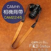 【菲林因斯特】cam-in CAM2242  棕色 真皮相機背帶 / EOSM2 D800 6D D5300 D750