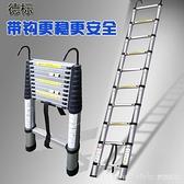 伸縮式梯子加粗鋁合金便利節梯家用直梯安全工程梯帶鉤爬梯閣樓梯 新品全館85折 YTL