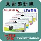 富士全錄 Fuji Xerox 原廠碳粉匣 四色套組 CT201591 + CT201592 + CT201593 + CT201594