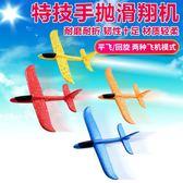 手投泡沫飛機兒童男孩成人親子戶外活動手拋擲耐摔模型玩具滑翔機      蜜拉貝爾