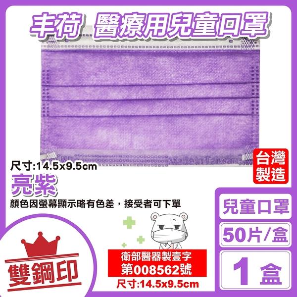 丰荷 雙鋼印 兒童醫療口罩 醫用口罩 (亮紫) 50入/盒 (台灣製 CNS14774) 專品藥局【2017741】
