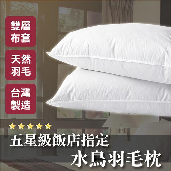 枕頭 天然水鳥羽毛枕(1入) 五星級飯店指定款 台灣製造 雙層布套防絨跑出【膨鬆、吸濕】