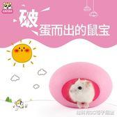 倉鼠籠小倉鼠窩啃咬小窩彩蛋房籠子玩具房子用品可愛迷你卡通睡房蛋窩igo 維科特3C