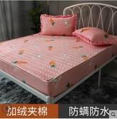 珊瑚絨防水床笠單件加厚隔尿透氣夾棉床墊罩席夢思保護套防塵床罩 名購新品
