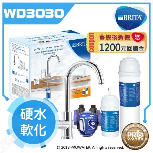【舊換新】德國BRITA TAP WD3030三用水龍頭硬水軟化櫥下濾水系統(P3000/P1000濾芯)【本組合共2支濾心】