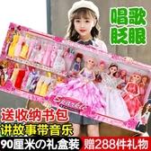 芭比娃娃 套裝大禮盒女孩公主超大洋娃娃別墅城堡兒童玩具 生日禮物