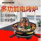 幸福居*德能BQ-01-2B電烤爐家用無...