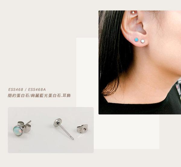 316L鋼.簡約蛋白石.耳飾 ESS468