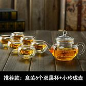 耐熱沖茶透明玻璃過濾花茶壺套裝WZ4188【衣好月圓】TW