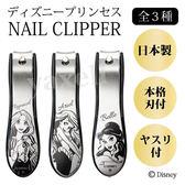 迪士尼公主不鏽鋼指甲刀指甲剪小美人魚貝兒樂佩 製該該貝比  ☆
