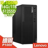 【現貨】Lenovo M70t 10代繪圖商用電腦 i5-10500/16G/512SSD+1TB/P1000 4G/W10P