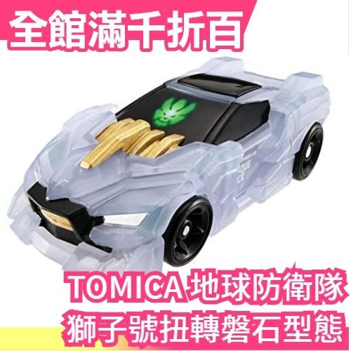 【【CG05 機動防衛車獅子號 扭轉磐石型態】日版 TOMICA 友情合體 Earth Granner 【小福部屋】