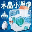 倉鼠籠 倉鼠籠子 小城堡 鼠籠雙鼠 雙層 小用品的超大別墅透明套裝買送TW【快速出貨八折搶購】