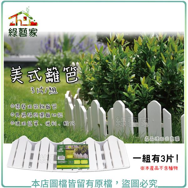 【綠藝家】美式籬笆 3片/組