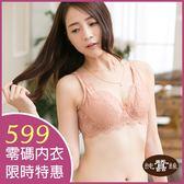 【零碼特賣】5B10520蕾絲蠶絲內衣(深膚)