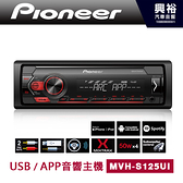 【Pioneer】 先鋒 MVH-S125UI APP/MP3 音響主機 *APP+MP3+USB(隨身碟/智慧手機)*